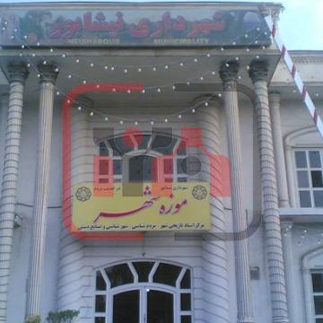 سیستم های نظارت تصویری ژئوويژن در شهرداری نیشابور