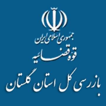 بکارگیری دوربین تحت شبکه ژئوویژن در سازمان بازرسی کل استان گلستان